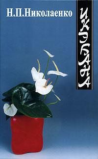 Икэбана - искусство и народная традиция Японии