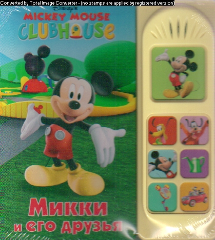 Микки и его друзья