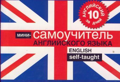 Английский за 10 дней: Мини-самоучитель английского языка