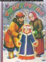 Снегурочка: Русская народная сказка в обработке Л. Елисеевой