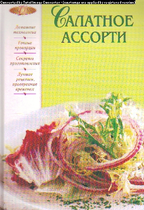 Салатное ассорти