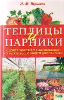 Теплицы и парники. Строительство и рекомендации по выращиванию овощей...