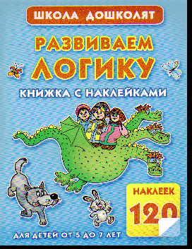 Развиваем логику: Книжка с наклейками для детей от 5 до 7 лет