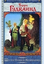 Шестое Правило Волшебника, или Вера падших: Фантастический роман