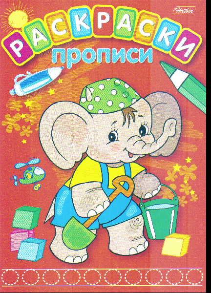 Раскраска Прописи. Вып. 3. Слоненок