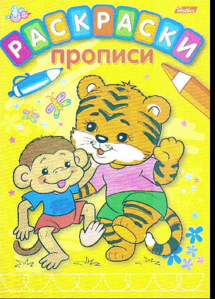Раскраска Прописи. Выл. 1. Тигренок и обезьяна