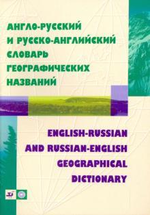 Англо-русский и русско-английский словарь географических названий