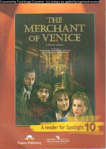 Английский в фокусе. 10 класс: Венецианский купец: Книга для чтения