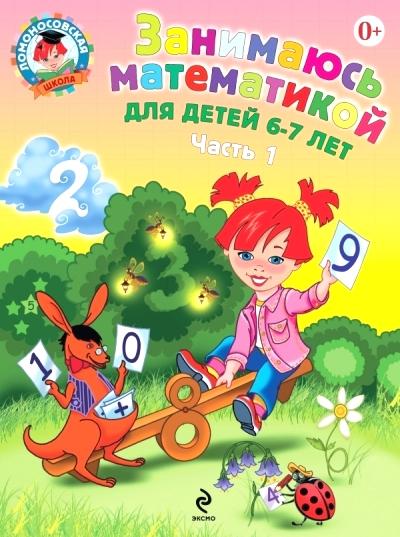 Занимаюсь математикой: Для детей 6-7 лет: В 2 ч. Ч.1