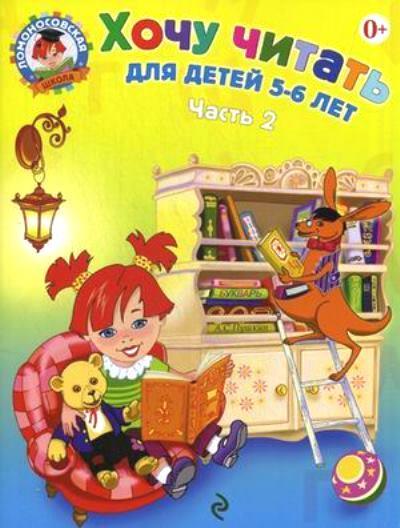 Хочу читать: Для детей 5-6 лет: В 2 ч. Ч.2