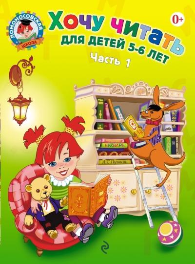 Хочу читать: Для детей 5-6 лет: В 2 ч. Ч.1