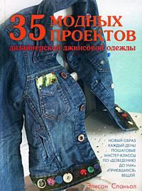35 модных проектов дизайнерской джинсовой одежды