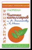 Чистка капилляров по А.Залманову А. и К.Ниши