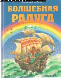 Волшебная радуга: сказки