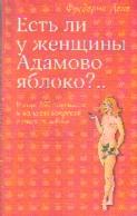 Есть ли у женщины адамово яблоко?..И еще 100 странных и важных вопросов...