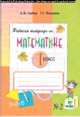 Математика. 1 кл.: Рабочая тетрадь №2 (В 2 ч. Ч.2) /+613417/