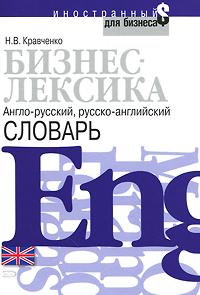 АКЦИЯ Бизнес-лексика: Англо-русский, русско-английский словарь