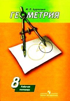 Геометрия. 8 класс: Рабочая тетрадь