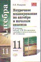 Алгебра и начала анализа. 11 класс: Поурочное планирование к уч. Колмогорова