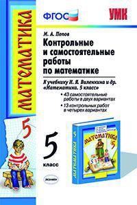 Математика. 5 кл.: Контрольные и самост. работы к учеб. Виленкина Н.Я.