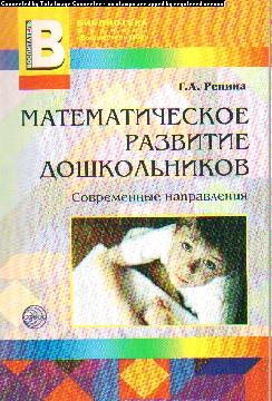 Математическое развитие дошкольников: Современные направления