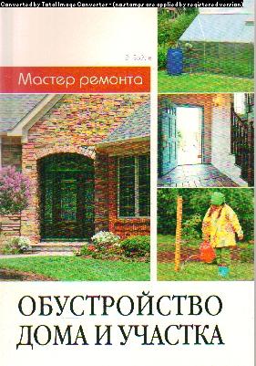 Обустройство дома и участка