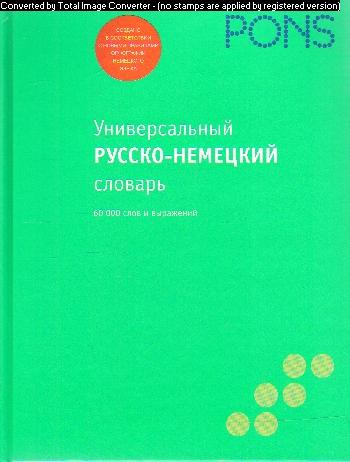 Универсальный русско-немецкий словарь, 60 000 слов