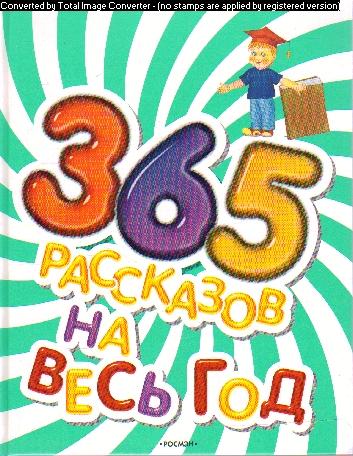 365 рассказов на весь год