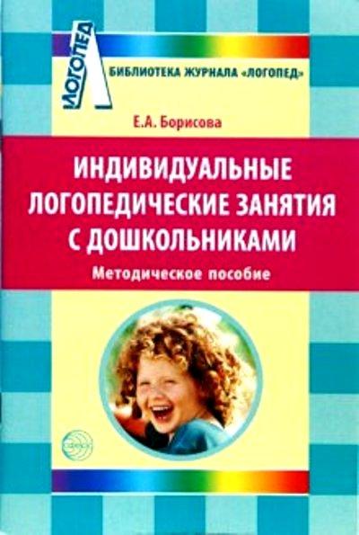 Индивидуальные логопедические занятия с дошкольниками. Метод. пособие