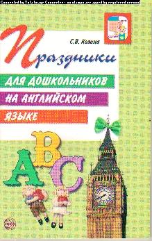 Праздники для дошкольников на английском языке