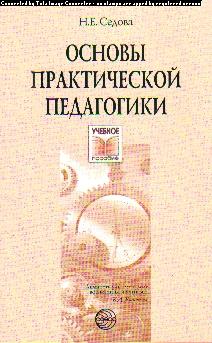 Основы практической педагогики: Учеб. пособие