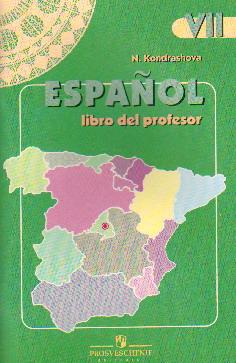 Испанский язык. 7 кл.: Книга для учителя с углубл.изуч.исп. яз.