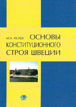 Основы конституционного строя Швеции: учеб. пособие