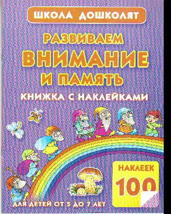Развиваем внимание и память: Книжка с наклейками для детей от 5 до 7 лет