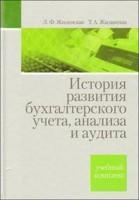 История развития бухгалтерского учета, анализа и аудита: Учеб. комплекс