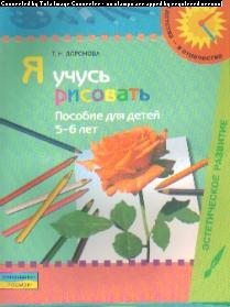Я учусь рисовать: Пособие для детей 5-6 лет