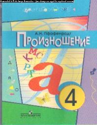 Произношение. 4 класс: Учеб. пособие для спец. (коррекц.) образов.учр. II в.(