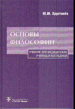 Основы философии: Учебник для медицинских училищ и колледжей