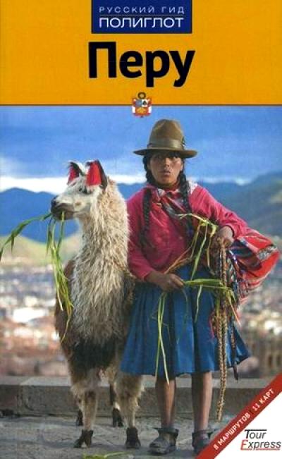 Путеводитель. Перу: 8 маршрутов, 11 карт