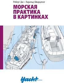 Морская практика в картинках: Практические рекомендации