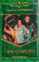 Тайны Истинного мира: Фантастический роман
