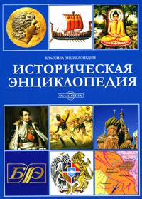 CD Историческая энциклопедия