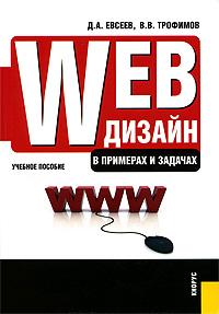 Web-дизайн в примерах и задачах: Учеб. пособие