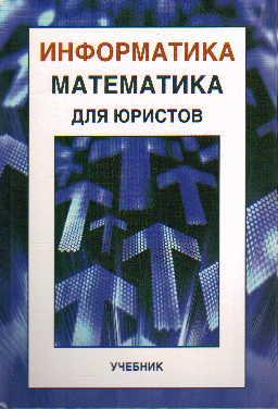 Информатика и математика для юристов. Учебник для студентов ВУЗов