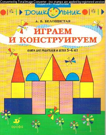 Играем и конструируем: Книга для родителей и детей 5-6 лет