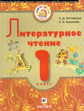 Литературное чтение. 1 класс: Учебник д/школ с родн.(нерусским)и... /+603830/