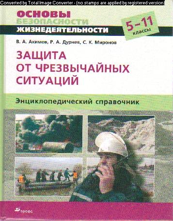 Основы безопасности жизнедеятельности. 5-11 кл: Защита от чрезвыч. ситуаций