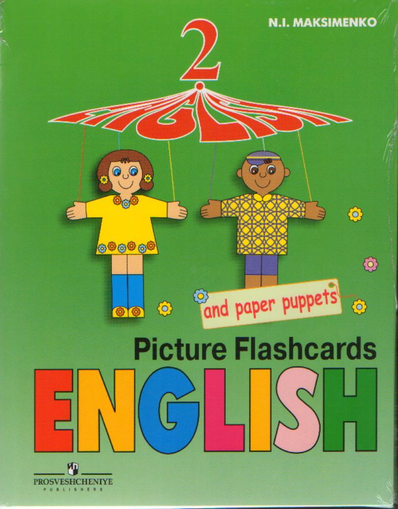 Английский язык (English). 2 кл. (2-й год обуч.):  Раздаточный дидактически