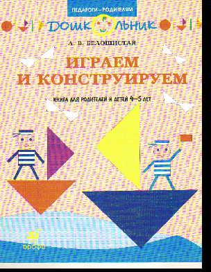 Играем и конструируем: Книга для родителей и детей 4-5 лет