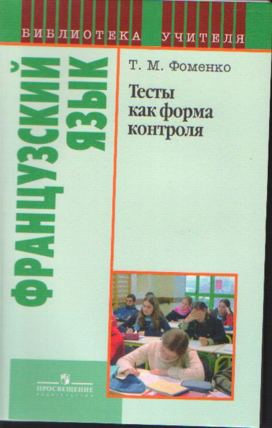 Тесты как форма контроля: Книга для учителя (Франц. язык)